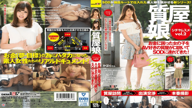 SDMU-362 It Was Brought To The Sod