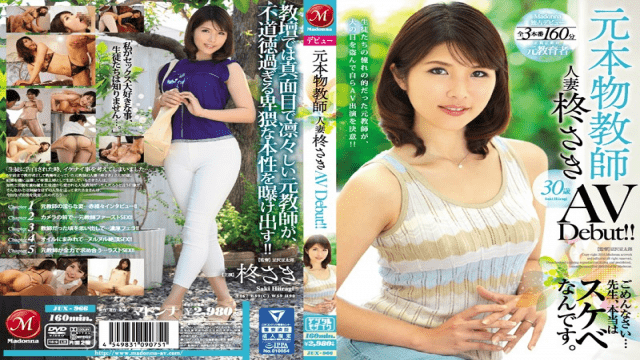 JUX-966 Original Genuine Teacher Married Woman Holly Earlier Av Debut! !