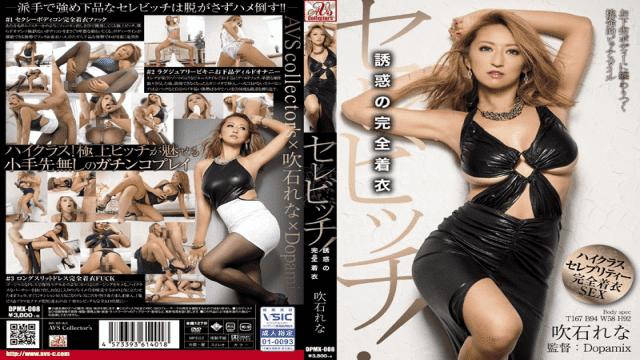 DPMX-008 Serebitchi!fully Clothed ~ Lena Fukiishi Of Temptation