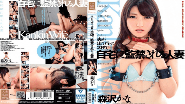 HZGD-007 Kana Married Morisawa Husband Is Confined To His Home In Two Seconds Went