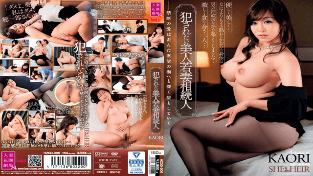 HZGD-006 Beauty Want Fucked Young Wife Heir Kaori