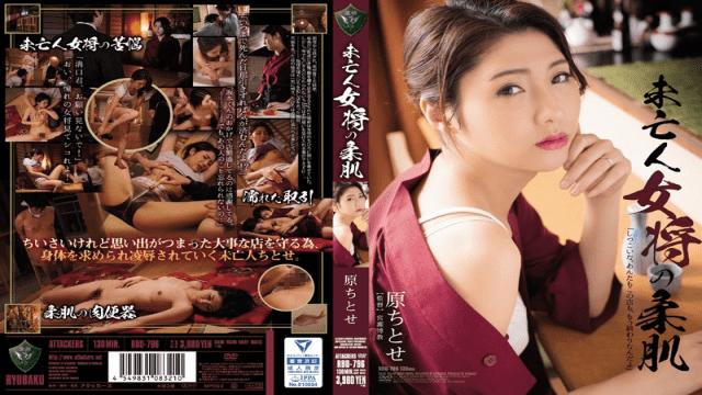 RBD-796 Yawahada Original Widow Landlady Chitose