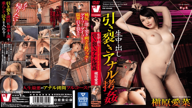 VICD-334 Raw Pies Tear Anal Rape Makihara Aina