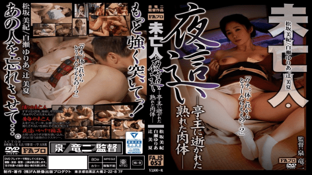 FAPro FAJS-053 Widow Night Crawling Squid Was Ripe Flesh To Husband