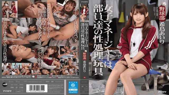 IDEA POCKET IPZ-603 Airi Kijima Women's Manager Staff Our Sexual Processing Toys Baseball Nozomi to Airi