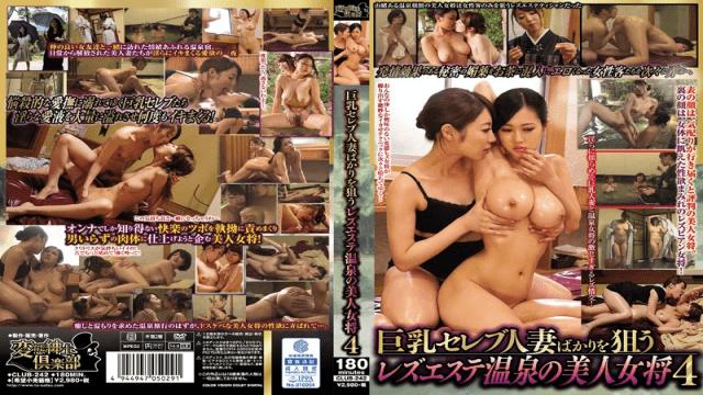 Hentai Shinshi Kurabu CLUB-242 Aiming For Just Busty Celebrity Married Woman Rezuesute Hot Spring Of Beauty Landlady