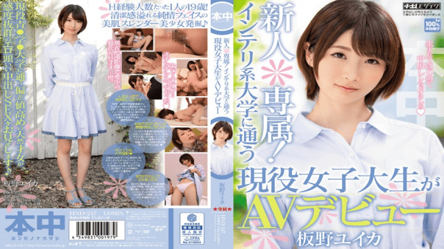Honnaka HND-247 Yuika Itano Rookie * Exclusive!Active College Students AV Debut Attending Intelligent Universities