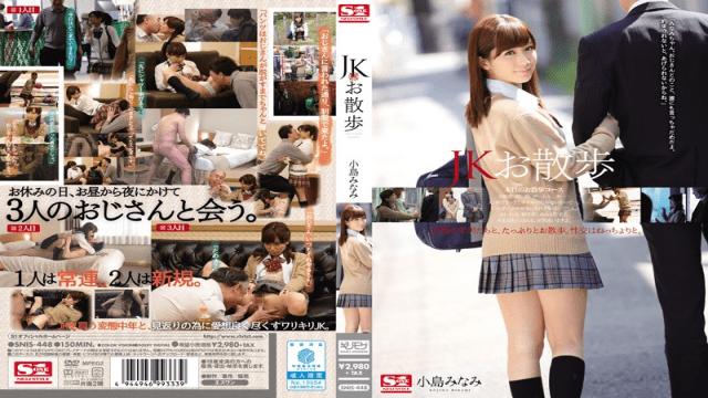 S1NO.1Style SNIS-448  Minami Kojima JK Walk