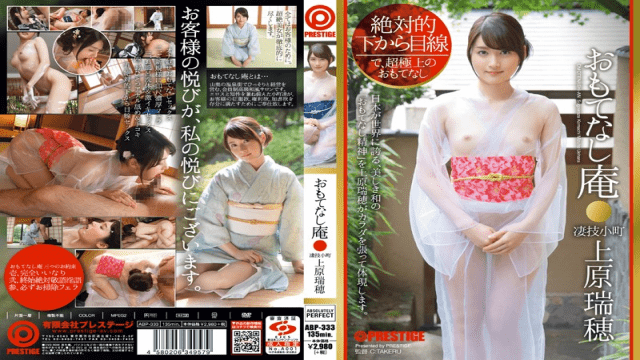 Prestige ABP-333 From The Absolute Bottom Eyes Hospitality Hermitage Terrible Technique Mizuho Uehara Komachi