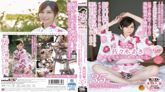 SOD Create SDNM-069 Aki Sasaki SOD Married Label Best 30s So Much Neat And Beautiful Married Woman