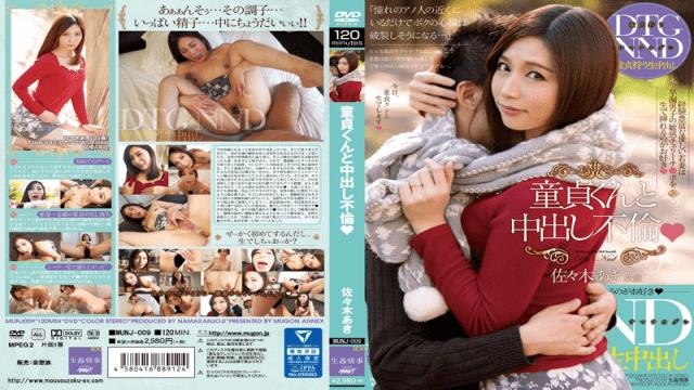 Mugon / Mousou Zoku MUNJ-009 Aki Sasaki Medium And Virgin Kun-out Affair