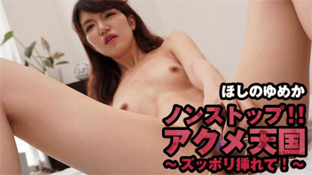 Heyzo 1622 Yoshimi Hoshino Av Sex Asia Nonstop Acme Heaven Insert Zubi