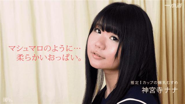 1Pondo 060817_537 Nana Jnguuji Nude Girl Japan Big Breasts Shining Justice Uniforms with Uniforms Appearing Nana