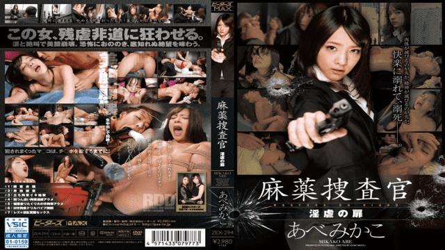 Peters ZEX-294 Mikako Abe Door Of Narcotics Investigator Horny Abuse