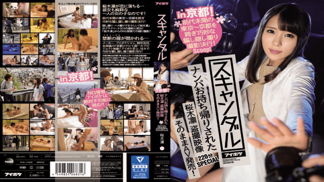 Idea Pocket IPZ-790 Rin Sakuragi Scandal In Kyoto!Nampa Takeaway Has Been Rin Sakuragi Voyeur Video As It Is AV Sale