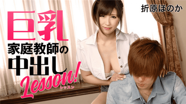 HEYZO 1597 Bokep Online Orihara Honoka Busty cumshot leaning lesson