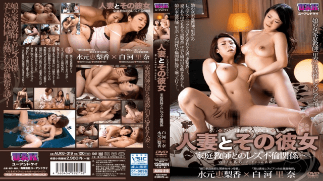 U & K AUKG-319 Wife And Lesbian Affair With The Girlfriend Tutor The Water Fountain Erika Shirakawa Rina