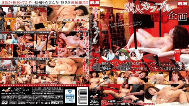 Natural High NHDTA-893 Force Her In Front Of Boyfriend Eyes Broke Into Amateur Couple Trick Love Hotel