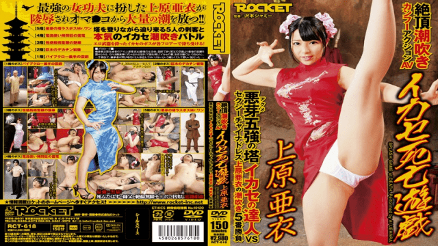 Rocket RCT-618 Ai Uehara Game Of Death Let Go