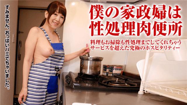 Pacopacomama 121617_188 Bokep JAV Miyamae Yukie Unlimited Make Your Housekeeper Naked Apron