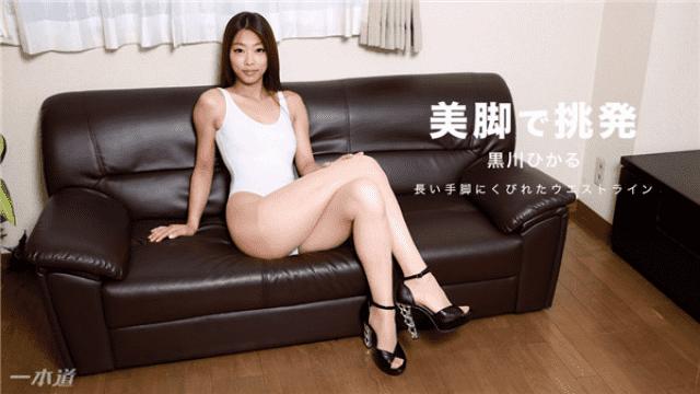 1Pondo 122617_622  Free Sex Hot Hikaru Kurokawa High leg beauty woman provoking with beautiful legs
