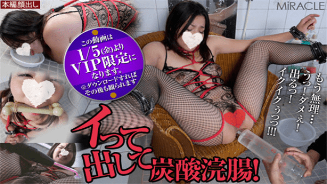 SM Miracle e0887 Porn JAV movies Aya Pick up it out and carbonate enema