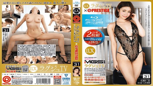 Prestige LXVS-031 Yano Hitomi Luxury TV PRESTIGE SELECTION 31 Hitomi Yano