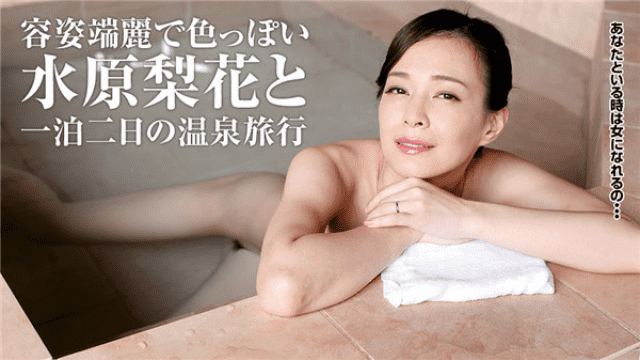 Pacopacomama 010118_196 Sex Bokep Exposure Hot Spring Adultery Travel 36