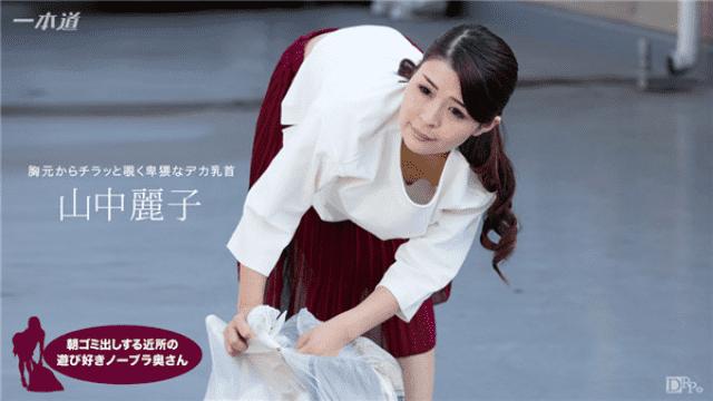 1Pondo 062317_543 Bokep Download Yamanaka Reiko Morning garbage disposal Neighborhood play lover Nobra wife