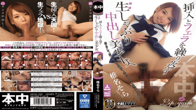 HonNaka HND-329 Sora Shiina Pretty Shiina Sky Out Of Insertion And In Sucking Raw Repeating The Blow