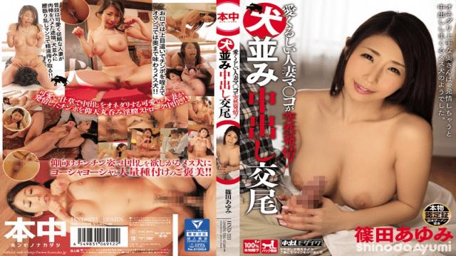 Honnaka HND-333 Ayumi Shinoda Cute Married Woman sex hot adult xxx video
