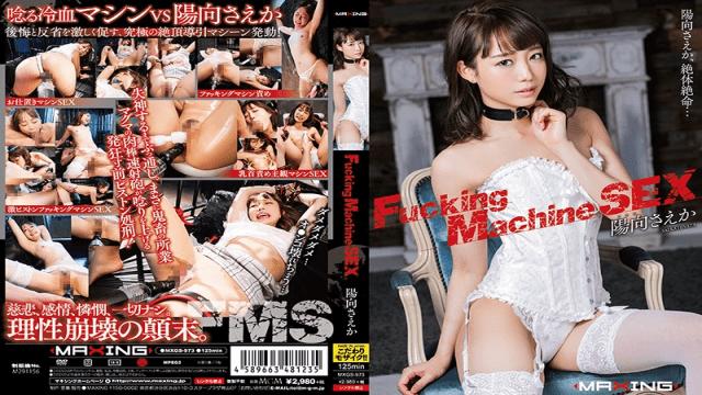 MAXING MXGS-973 Saeka Hinata Porn sex Fucking Machine SEX