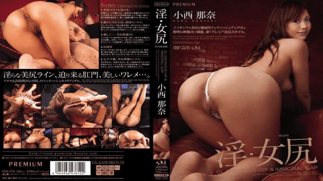 Premium PGD-376 Nana Konishi Sex HD hot xxx girl cute