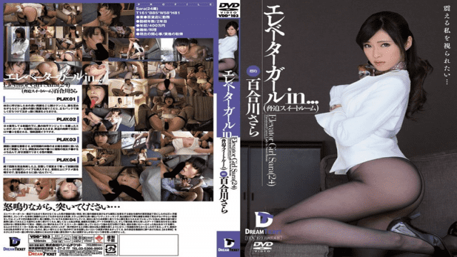 Dream Ticket  VDD-103 Lily Kawasara jav hot Happy sex in the hotel room