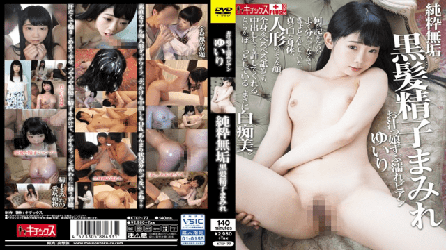 Kichikkusu/Mousouzoku KTKP-077 Yuiri Ogawara Stupid girl was raped