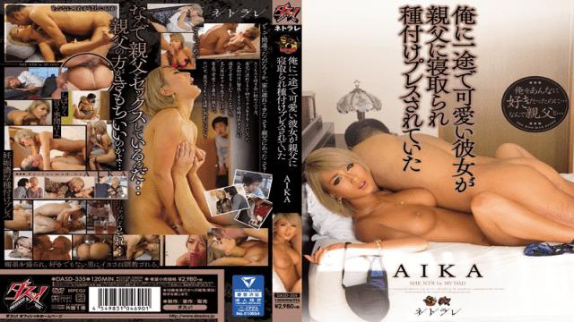 Das DASD-335 AIKA Sex hot adult movie cute fuck doggy nude