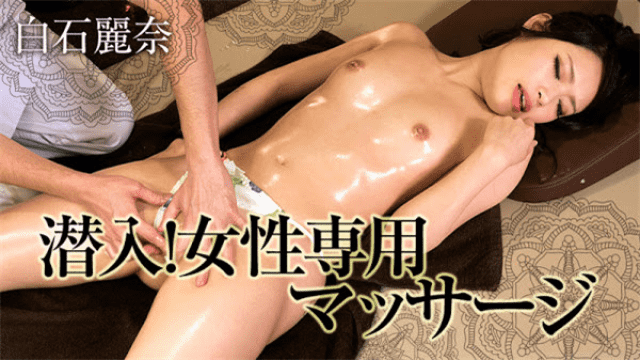 Heyzo 1560 Adult Free Videos Rena Shiraishi Sneak in Female only massage