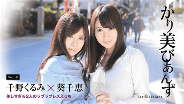 Caribbeancom 080417-473 Film Sex Japan Kari Beauty Anzu Two beautiful two love rubs Echo Aoi Chie Sennano walnut