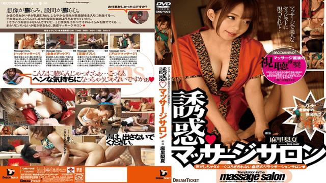 Dream Ticket CMD-008 Rika Mari Girls love sex workers