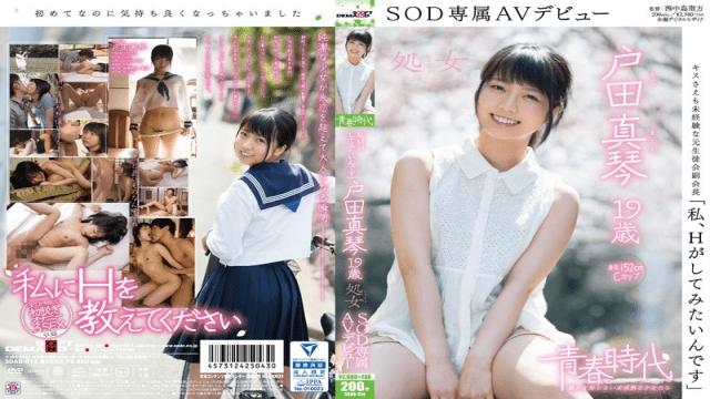 SOD Create SDAB-014 Makoto Toda fuck girl doggy hot movie xxx