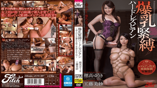 Fitch JUFD-507 Asia body fuck Two girls masturbate for each other