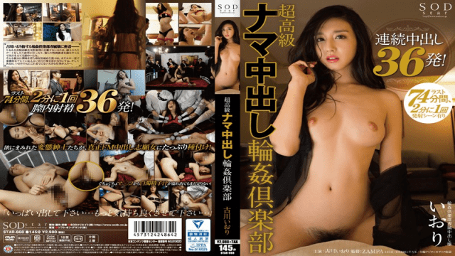 SOD Create STAR-668 Furukawa Iori porn asia nude Super Premium Raw