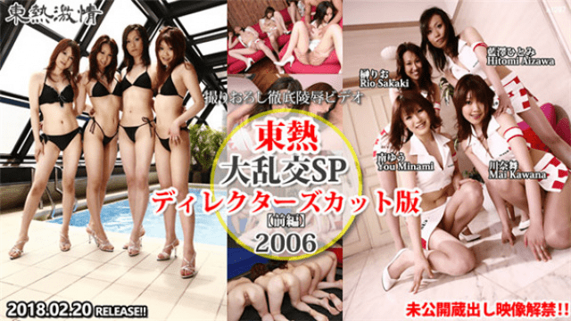 Tokyo Hot n1287 Sexy Porn TOKYO Hot Front Ownership SP2006 Director is Cut Edition Part 1
