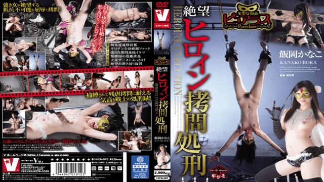 V VICD-307 Kanako Ioka Masked Pure Lesbian Desperate Heroine Torture Execution