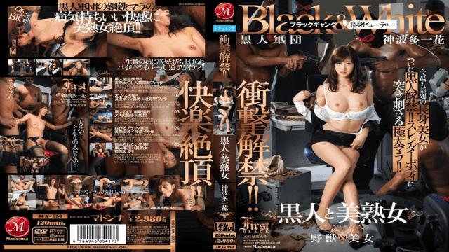 Madonna JUX-350 Ichika Kamihata body fuck sexy hot movie Shock Ban