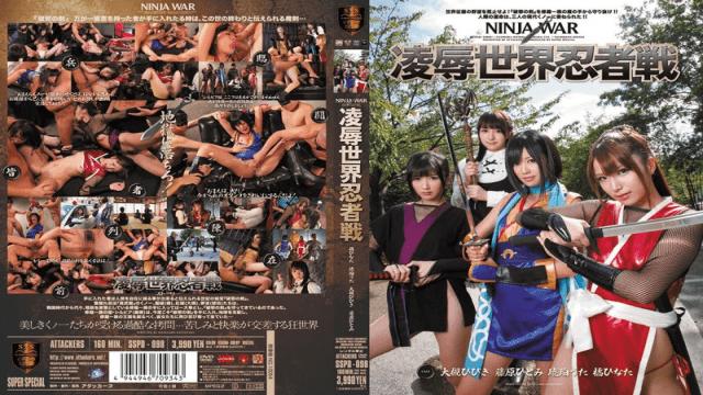 Attackers SSPD-098A Hinata Tachibana Hitomi Fujiwara, Hibiki Ohtsuki Song Amber Ninja World War