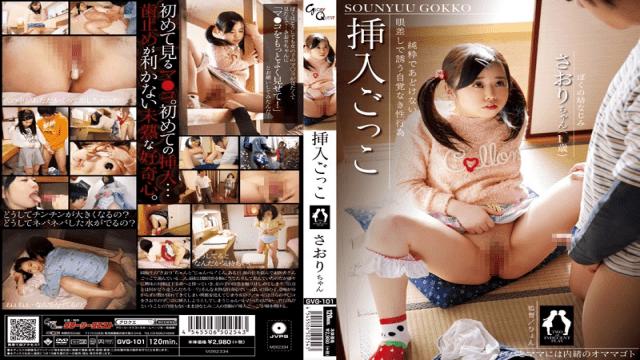 Glory Quest GVG-101 Saori Kurashina neighbor girl to puberty hot sexy nude