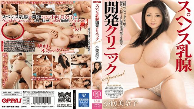 OPPAI AVOP-383 Minako Komukai nude film asia girl bbw