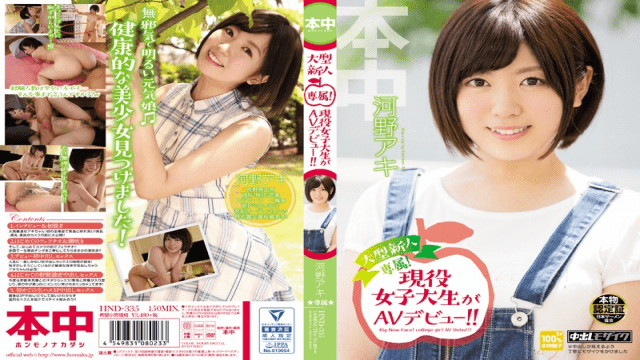 Honnaka HND-335 Kouno Aki Rookie Exclusive! Active College Students Av Debut