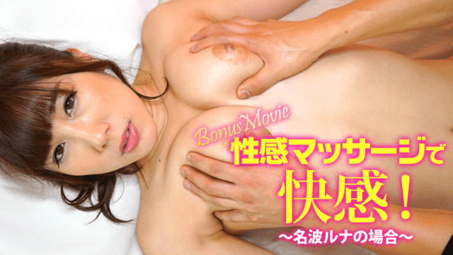 Heyzo 1701 Namiwa Luna Pleasure with erotic massage  In the case of Nanawa Luna